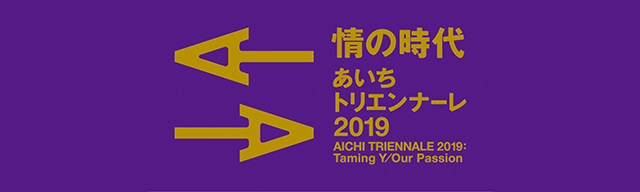Aichi Triennale 2019 - Official Ticket Site